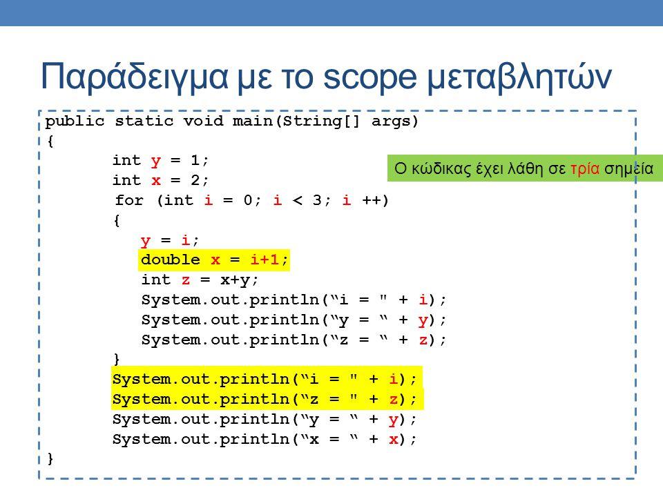 Παράδειγμα με το scope μεταβλητών Ο κώδικας έχει λάθη σε τρία σημεία public static void main(String[] args) { int y = 1; int x = 2; for (int i = 0; i