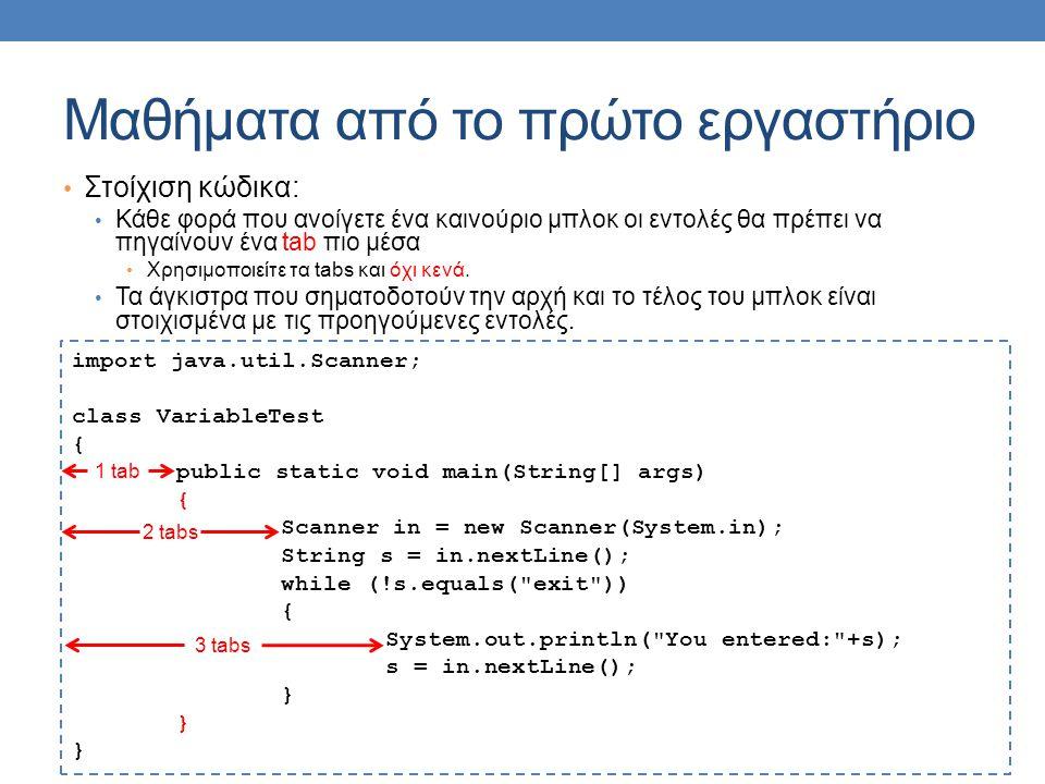 Μαθήματα από το πρώτο εργαστήριο Στοίχιση κώδικα: Κάθε φορά που ανοίγετε ένα καινούριο μπλοκ οι εντολές θα πρέπει να πηγαίνουν ένα tab πιο μέσα Χρησιμ