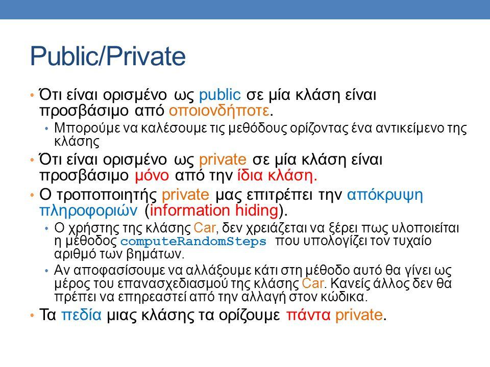 Public/Private Ότι είναι ορισμένο ως public σε μία κλάση είναι προσβάσιμο από οποιονδήποτε. Μπορούμε να καλέσουμε τις μεθόδους ορίζοντας ένα αντικείμε