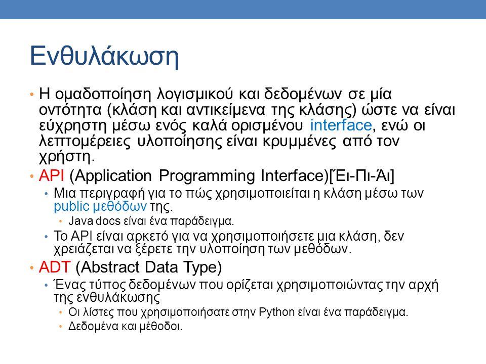 Ενθυλάκωση Η ομαδοποίηση λογισμικού και δεδομένων σε μία οντότητα (κλάση και αντικείμενα της κλάσης) ώστε να είναι εύχρηστη μέσω ενός καλά ορισμένου i
