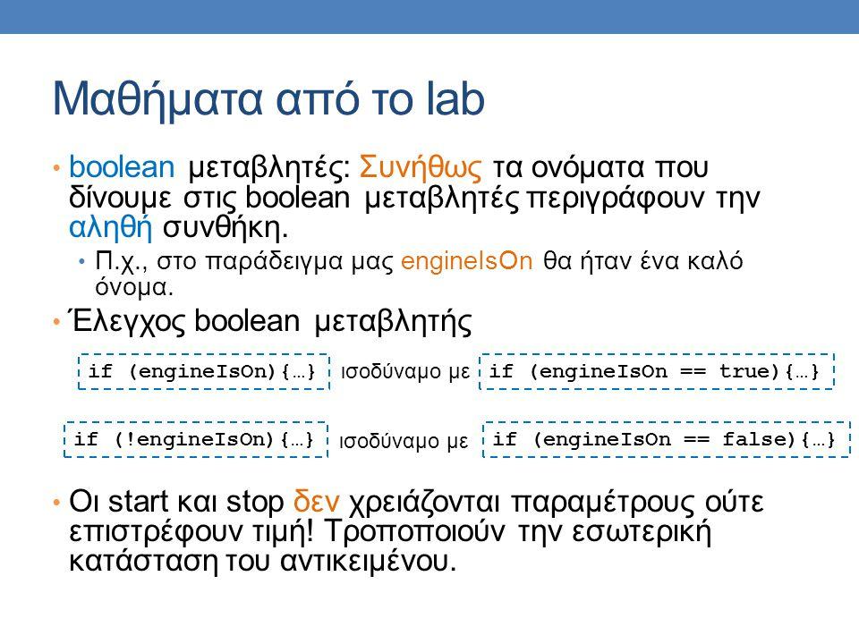 Μαθήματα από το lab boolean μεταβλητές: Συνήθως τα ονόματα που δίνουμε στις boolean μεταβλητές περιγράφουν την αληθή συνθήκη. Π.χ., στο παράδειγμα μας