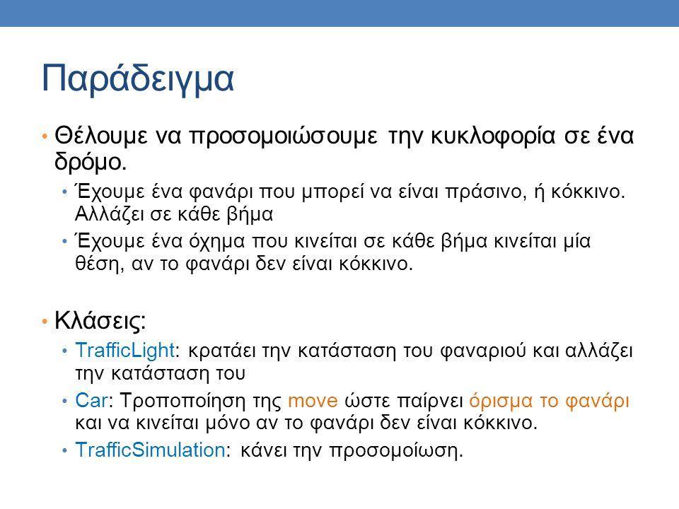Παράδειγμα Θέλουμε να προσομοιώσουμε την κυκλοφορία σε ένα δρόμο. Έχουμε ένα φανάρι που μπορεί να είναι πράσινο, ή κόκκινο. Αλλάζει σε κάθε βήμα Έχουμ
