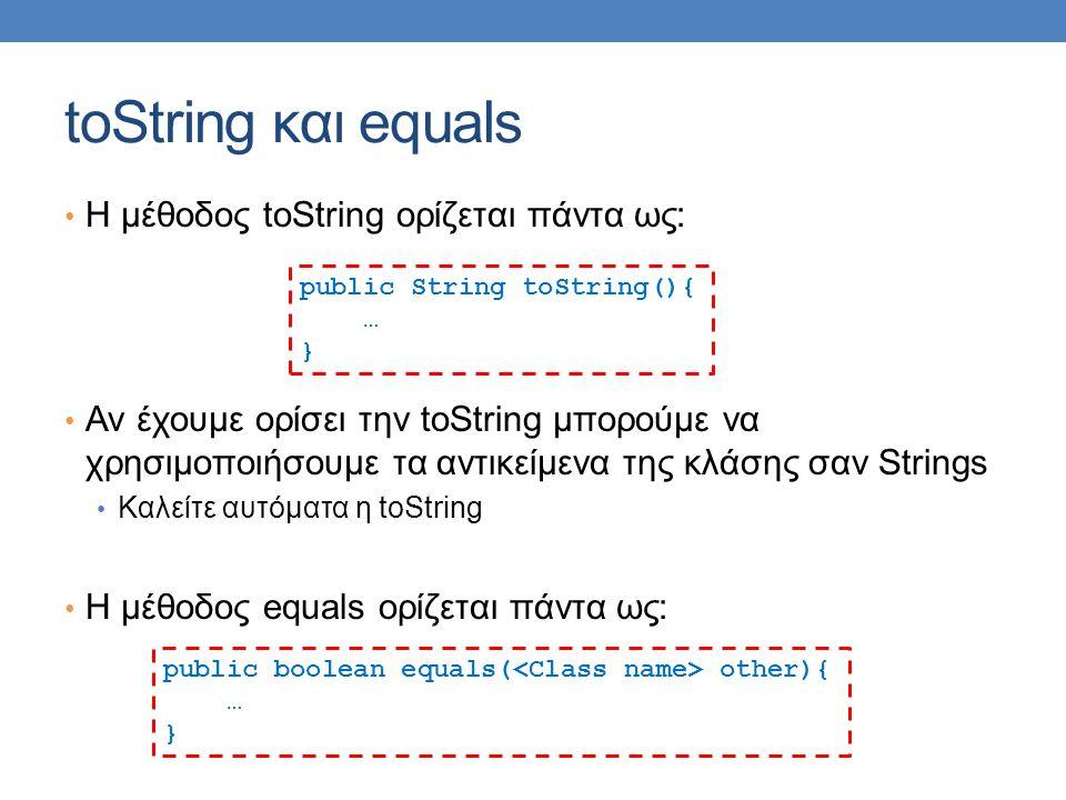 toString και equals H μέθοδος toString ορίζεται πάντα ως: Αν έχουμε ορίσει την toString μπορούμε να χρησιμοποιήσουμε τα αντικείμενα της κλάσης σαν Str