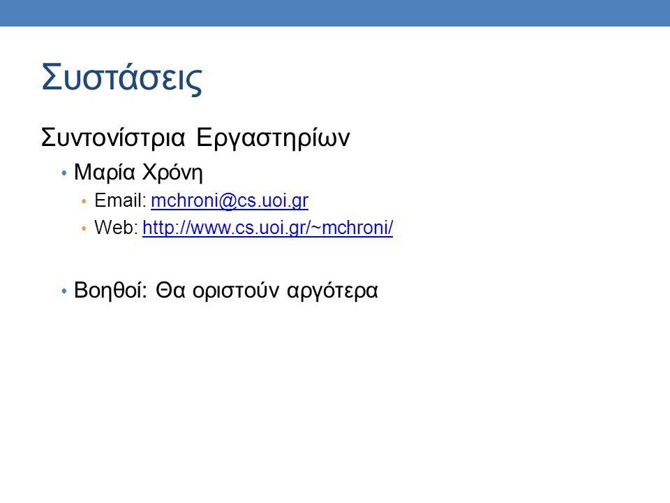 Συστάσεις Συντονίστρια Εργαστηρίων Μαρία Χρόνη Email: mchroni@cs.uoi.grmchroni@cs.uoi.gr Web: http://www.cs.uoi.gr/~mchroni/http://www.cs.uoi.gr/~mchr