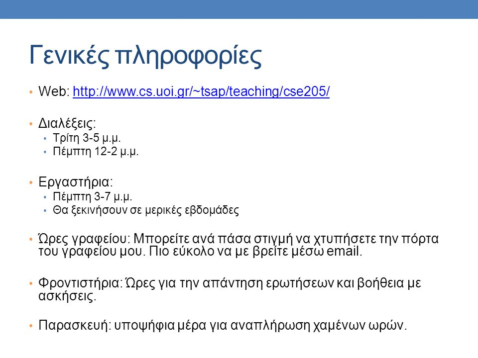Γενικές πληροφορίες Web: http://www.cs.uoi.gr/~tsap/teaching/cse205/http://www.cs.uoi.gr/~tsap/teaching/cse205/ Διαλέξεις: Τρίτη 3-5 μ.μ.