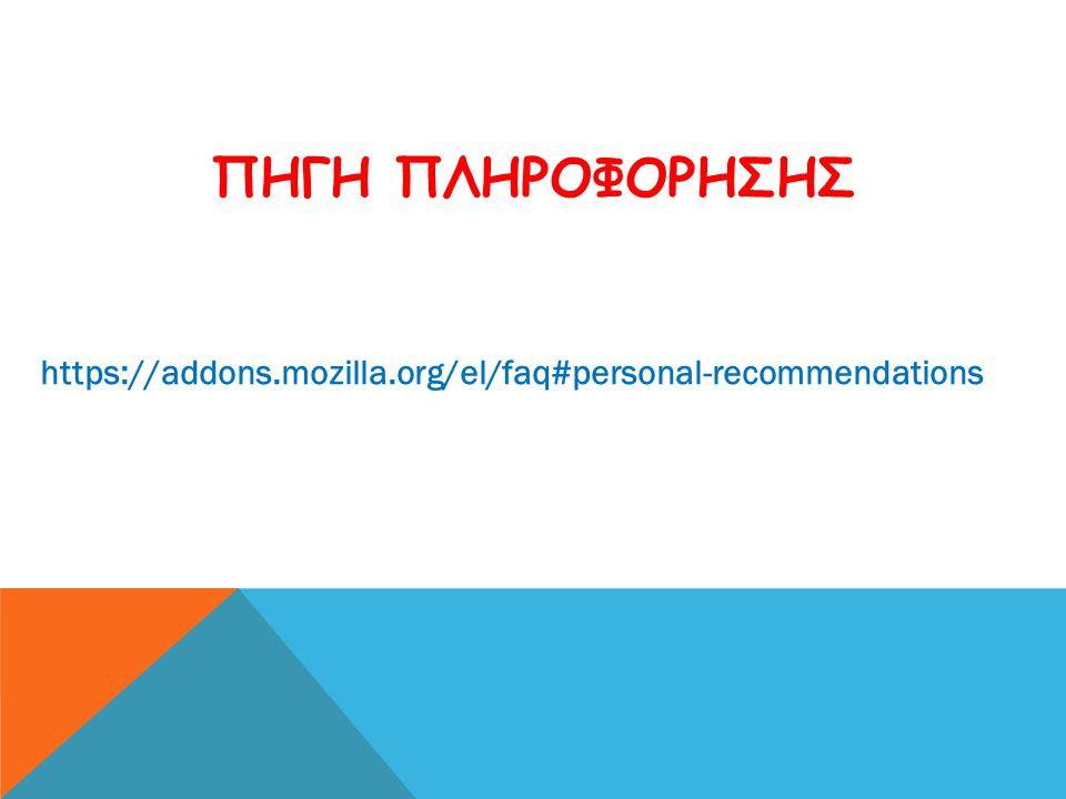 ΠΗΓΗ ΠΛΗΡΟΦΟΡΗΣΗΣ https://addons.mozilla.org/el/faq#personal-recommendations