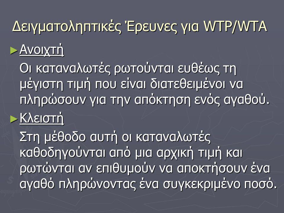 Δειγματοληπτικές Έρευνες για WTP/WTA ► Ανοιχτή Οι καταναλωτές ρωτούνται ευθέως τη μέγιστη τιμή που είναι διατεθειμένοι να πληρώσουν για την απόκτηση ενός αγαθού.