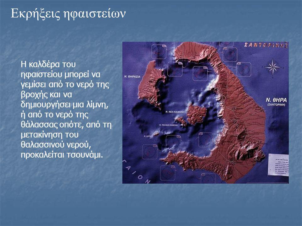 Εκρήξεις ηφαιστείων Η καλδέρα του ηφαιστείου μπορεί να γεμίσει από το νερό της βροχής και να δημιουργήσει μια λίμνη, ή από το νερό της θάλασσας οπότε,