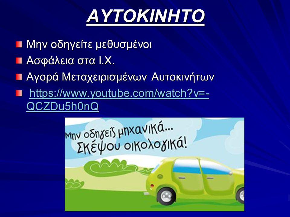 AYTOKINHTO Μην οδηγείτε μεθυσμένοι Ασφάλεια στα Ι.Χ. Αγορά Μεταχειρισμένων Αυτοκινήτων https://www.youtube.com/watch?v=- QCZDu5h0nQ https://www.youtub