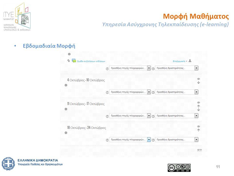 Μορφή Μαθήματος Υπηρεσία Ασύγχρονης Τηλεκπαίδευσης (e-learning) 11 Εβδομαδιαία Μορφή