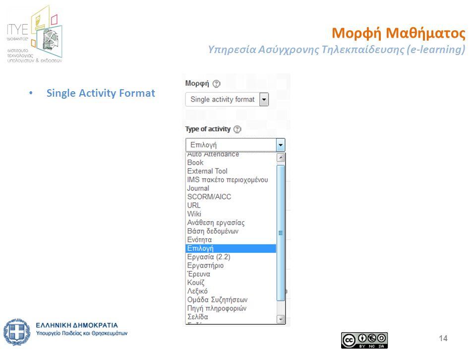 Μορφή Μαθήματος Υπηρεσία Ασύγχρονης Τηλεκπαίδευσης (e-learning) 14 Single Activity Format