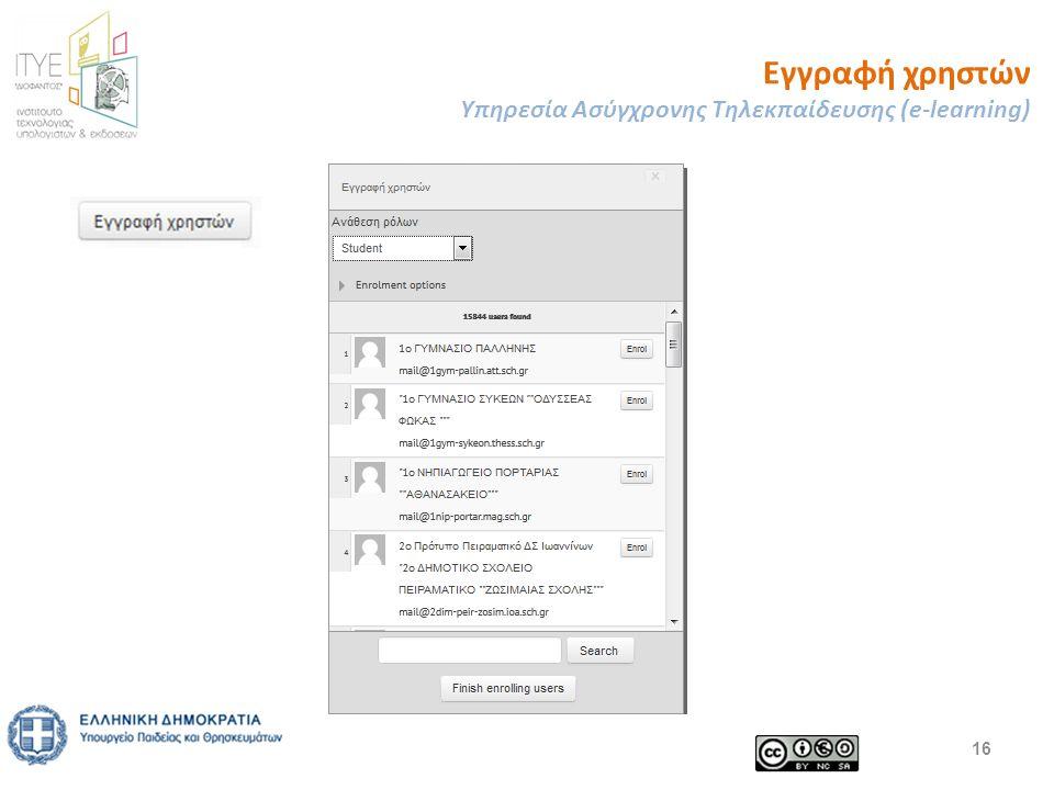Εγγραφή χρηστών Υπηρεσία Ασύγχρονης Τηλεκπαίδευσης (e-learning) 16