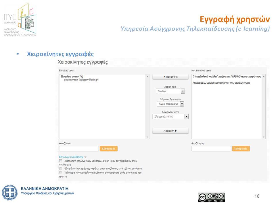 Εγγραφή χρηστών Υπηρεσία Ασύγχρονης Τηλεκπαίδευσης (e-learning) 18 Χειροκίνητες εγγραφές