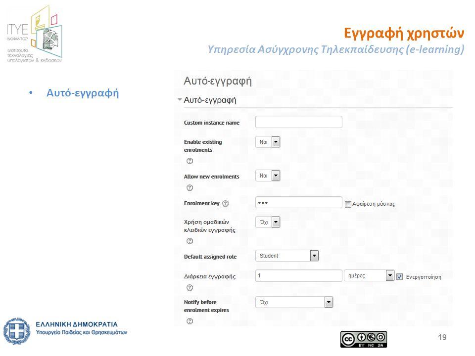 Εγγραφή χρηστών Υπηρεσία Ασύγχρονης Τηλεκπαίδευσης (e-learning) 19 Αυτό-εγγραφή