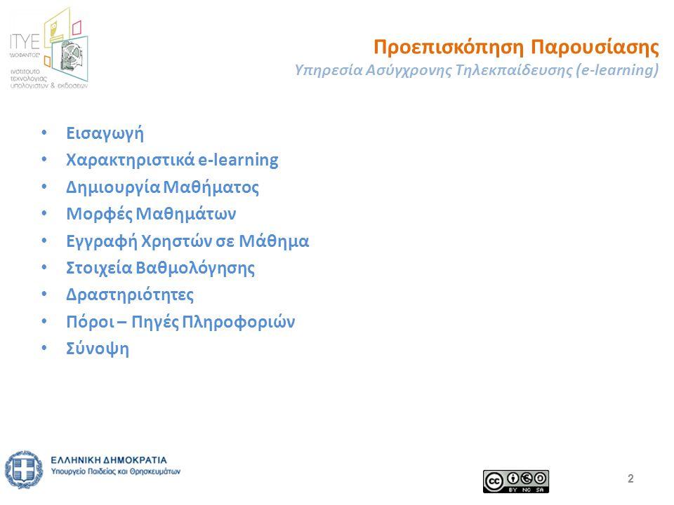 Προεπισκόπηση Παρουσίασης Υπηρεσία Ασύγχρονης Τηλεκπαίδευσης (e-learning) Εισαγωγή Χαρακτηριστικά e-learning Δημιουργία Μαθήματος Μορφές Μαθημάτων Εγγραφή Χρηστών σε Μάθημα Στοιχεία Βαθμολόγησης Δραστηριότητες Πόροι – Πηγές Πληροφοριών Σύνοψη 2