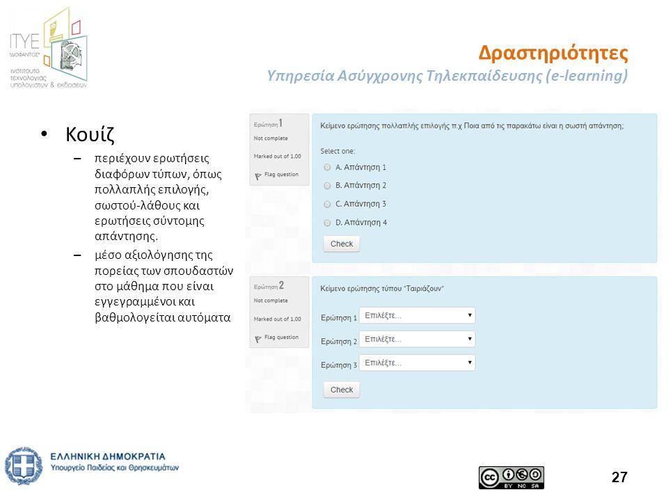 Δραστηριότητες Υπηρεσία Ασύγχρονης Τηλεκπαίδευσης (e-learning) Κουίζ – περιέχουν ερωτήσεις διαφόρων τύπων, όπως πολλαπλής επιλογής, σωστού-λάθους και ερωτήσεις σύντομης απάντησης.