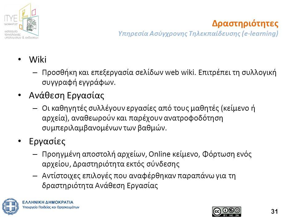 Δραστηριότητες Υπηρεσία Ασύγχρονης Τηλεκπαίδευσης (e-learning) Wiki – Προσθήκη και επεξεργασία σελίδων web wiki.