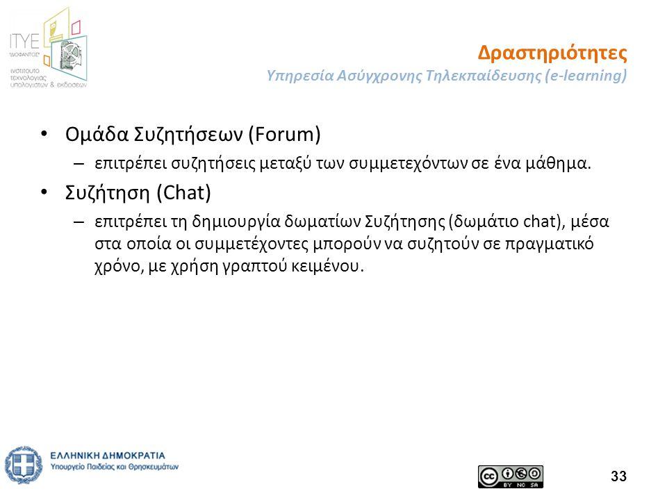 Δραστηριότητες Υπηρεσία Ασύγχρονης Τηλεκπαίδευσης (e-learning) Ομάδα Συζητήσεων (Forum) – επιτρέπει συζητήσεις μεταξύ των συμμετεχόντων σε ένα μάθημα.
