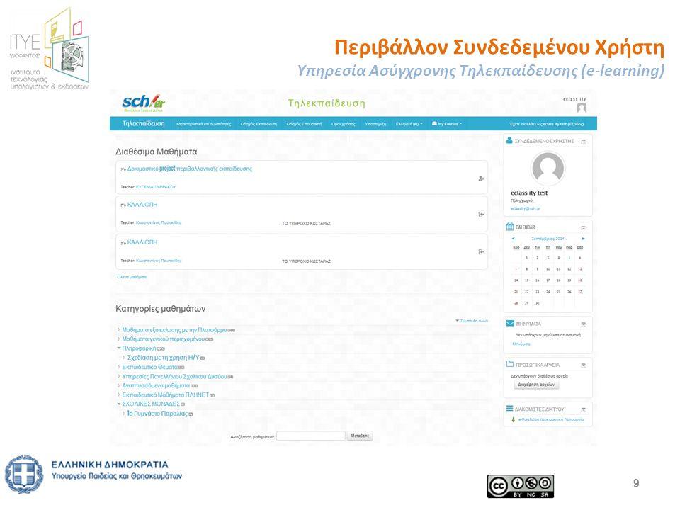 Περιβάλλον Συνδεδεμένου Χρήστη Υπηρεσία Ασύγχρονης Τηλεκπαίδευσης (e-learning) 9