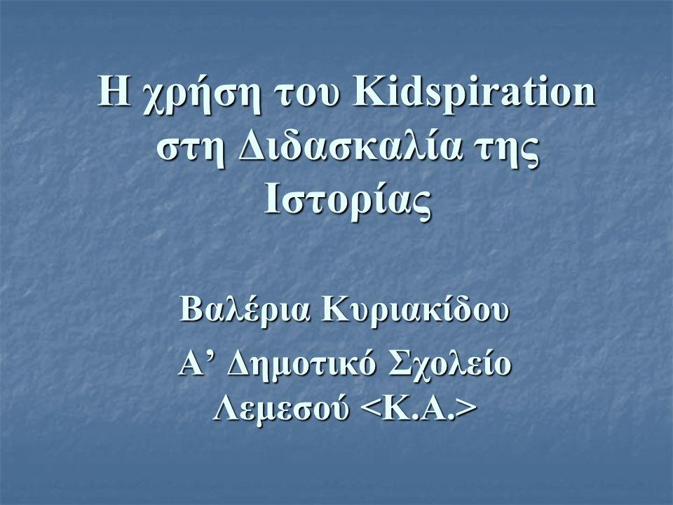 Η χρήση του Kidspiration στη Διδασκαλία της Ιστορίας Βαλέρια Κυριακίδου Α' Δημοτικό Σχολείο Λεμεσού Α' Δημοτικό Σχολείο Λεμεσού
