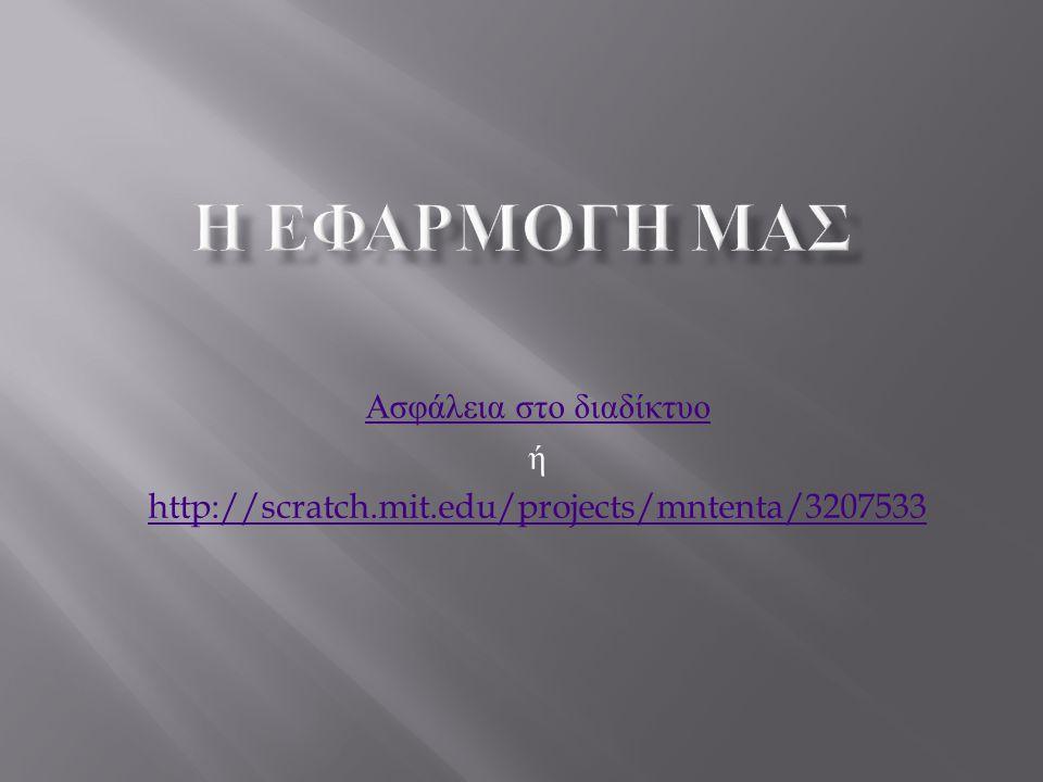 Ασφάλεια στο διαδίκτυο ή http://scratch.mit.edu/projects/mntenta/3207533