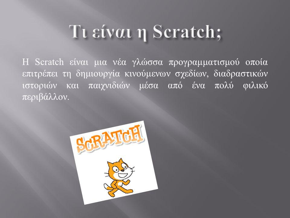 Η Scratch είναι μια νέα γλώσσα προγραμματισμού οποία επιτρέπει τη δημιουργία κινούμενων σχεδίων, διαδραστικών ιστοριών και παιχνιδιών μέσα από ένα πολύ φιλικό περιβάλλον.