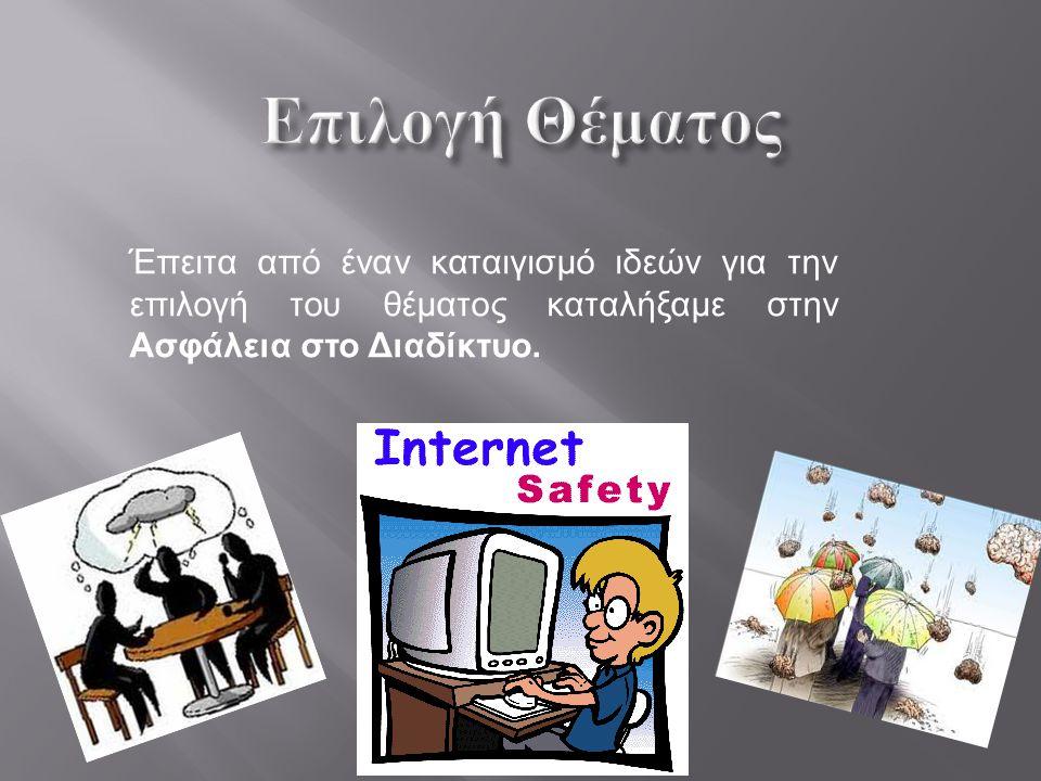 Έπειτα από έναν καταιγισμό ιδεών για την επιλογή του θέματος καταλήξαμε στην Ασφάλεια στο Διαδίκτυο.