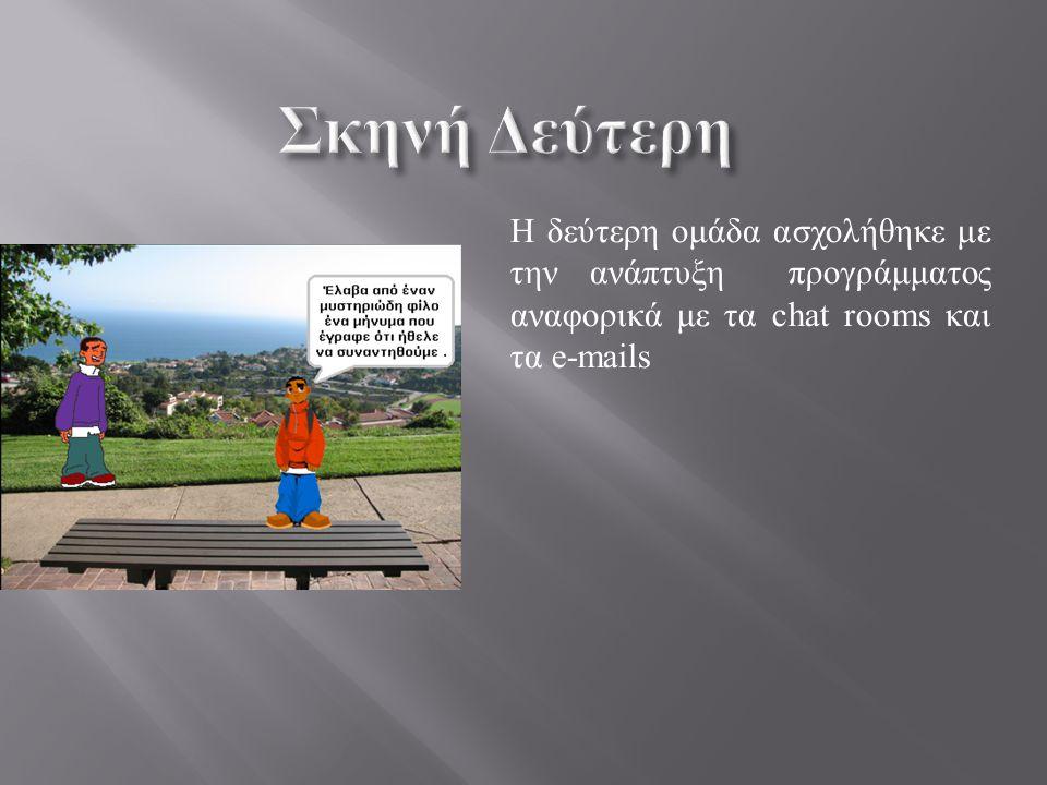 Η δεύτερη ομάδα ασχολήθηκε με την ανάπτυξη προγράμματος αναφορικά με τα chat rooms και τα e - mails
