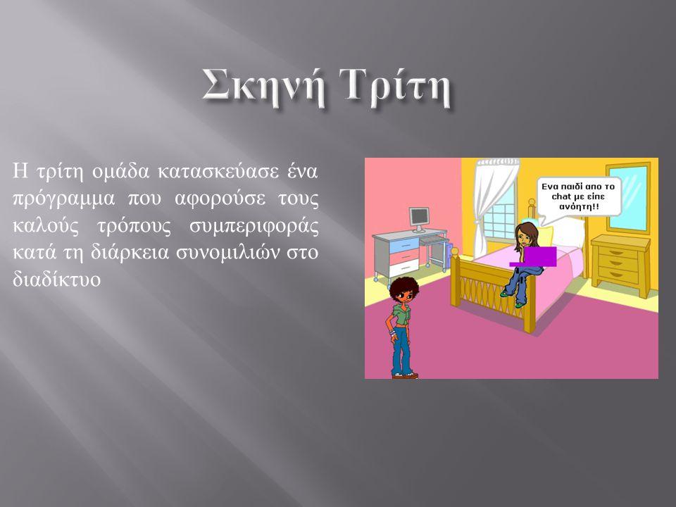 Η τρίτη ομάδα κατασκεύασε ένα πρόγραμμα που αφορούσε τους καλούς τρόπους συμπεριφοράς κατά τη διάρκεια συνομιλιών στο διαδίκτυο