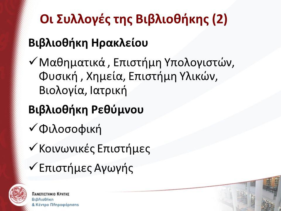 Βιβλιοθήκη Ηρακλείου Μαθηματικά, Επιστήμη Υπολογιστών, Φυσική, Χημεία, Επιστήμη Υλικών, Βιολογία, Ιατρική Βιβλιοθήκη Ρεθύμνου Φιλοσοφική Κοινωνικές Επ