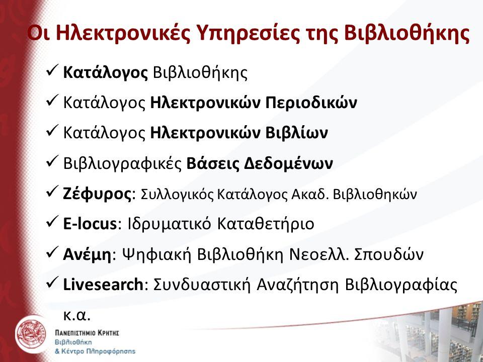 Κατάλογος Βιβλιοθήκης Κατάλογος Ηλεκτρονικών Περιοδικών Κατάλογος Ηλεκτρονικών Βιβλίων Βιβλιογραφικές Βάσεις Δεδομένων Ζέφυρος: Συλλογικός Κατάλογος Α