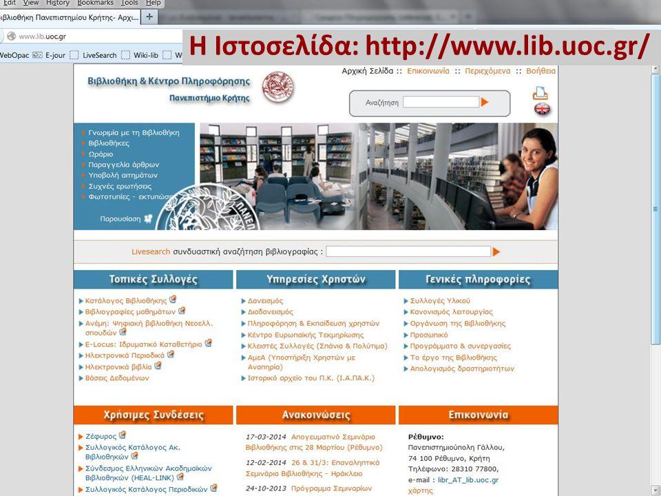 Η Ιστοσελίδα: http://www.lib.uoc.gr/