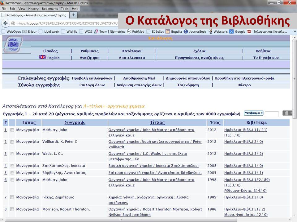 Ο Κατάλογος της Βιβλιοθήκης