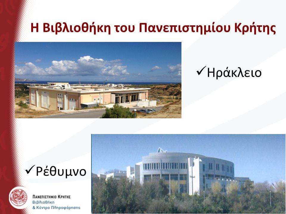 Η Βιβλιοθήκη του Πανεπιστημίου Κρήτης Ιδρύθηκε το 1977 - τον πρώτο χρόνο λειτουργίας του Πανεπιστημίου Σήμερα εξυπηρετεί επιτόπια και από απόσταση περισσότερους από 19.000 χρήστες