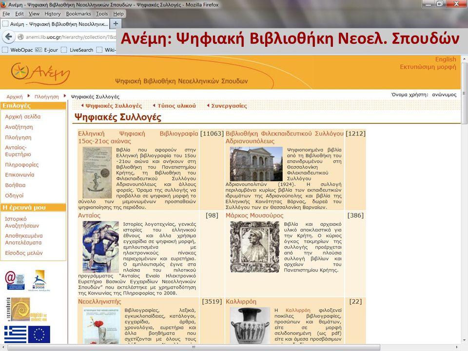 Ανέμη: Ψηφιακή Βιβλιοθήκη Νεοελ. Σπουδών