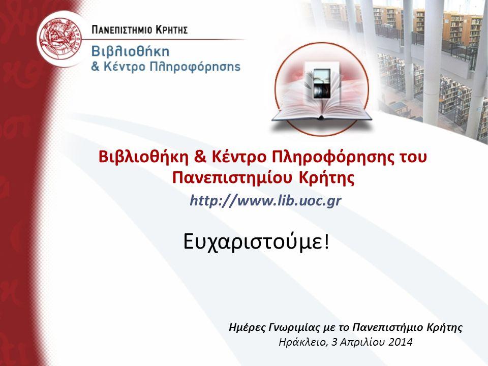 Βιβλιοθήκη & Κέντρο Πληροφόρησης του Πανεπιστημίου Κρήτης http://www.lib.uoc.gr Ημέρες Γνωριμίας με το Πανεπιστήμιο Κρήτης Ηράκλειο, 3 Απριλίου 2014 Ε