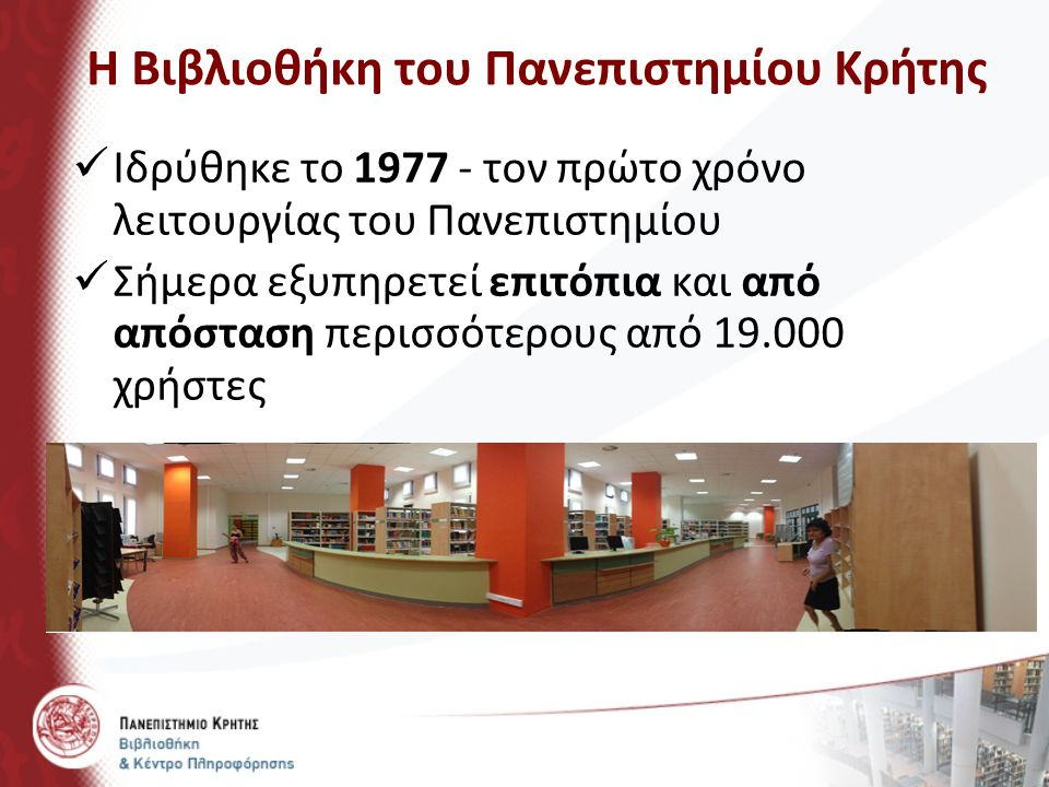 Η Βιβλιοθήκη του Πανεπιστημίου Κρήτης Ιδρύθηκε το 1977 - τον πρώτο χρόνο λειτουργίας του Πανεπιστημίου Σήμερα εξυπηρετεί επιτόπια και από απόσταση περ