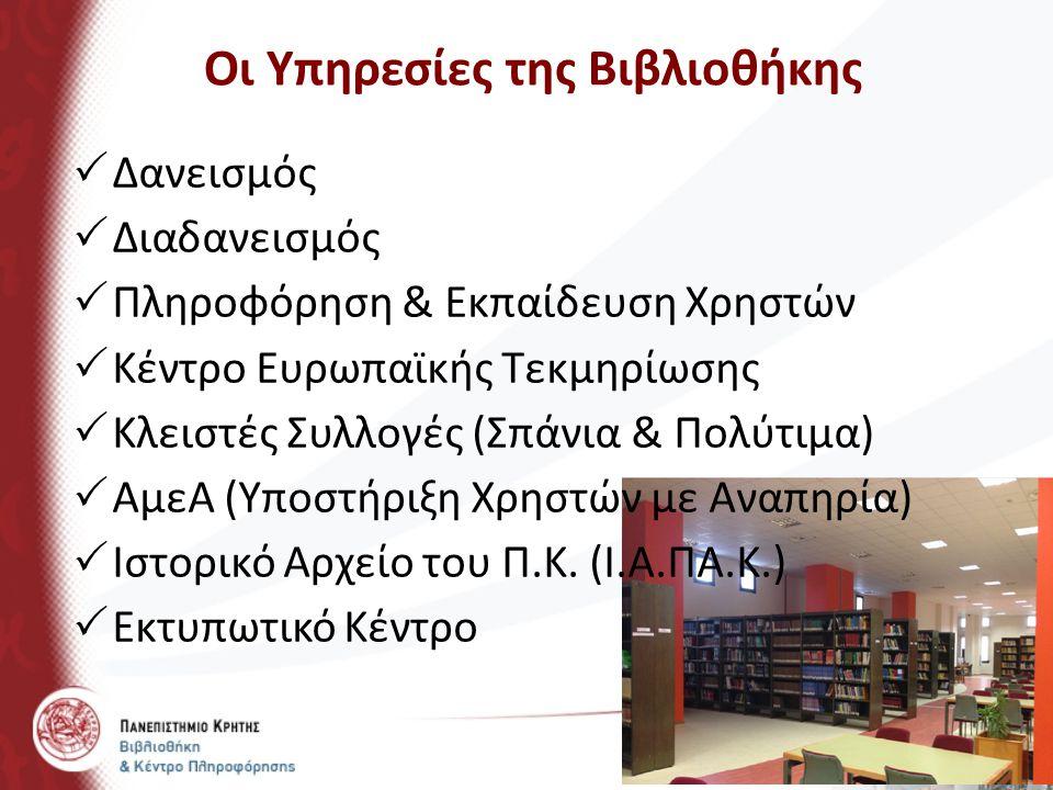 Οι Υπηρεσίες της Βιβλιοθήκης  Δανεισμός  Διαδανεισμός  Πληροφόρηση & Εκπαίδευση Χρηστών  Κέντρο Ευρωπαϊκής Τεκμηρίωσης  Κλειστές Συλλογές (Σπάνια