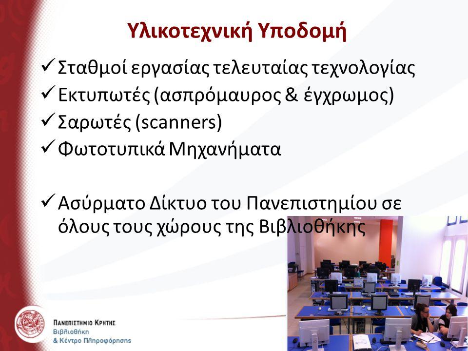 Υλικοτεχνική Υποδομή Σταθμοί εργασίας τελευταίας τεχνολογίας Εκτυπωτές (ασπρόμαυρος & έγχρωμος) Σαρωτές (scanners) Φωτοτυπικά Μηχανήματα Ασύρματο Δίκτ