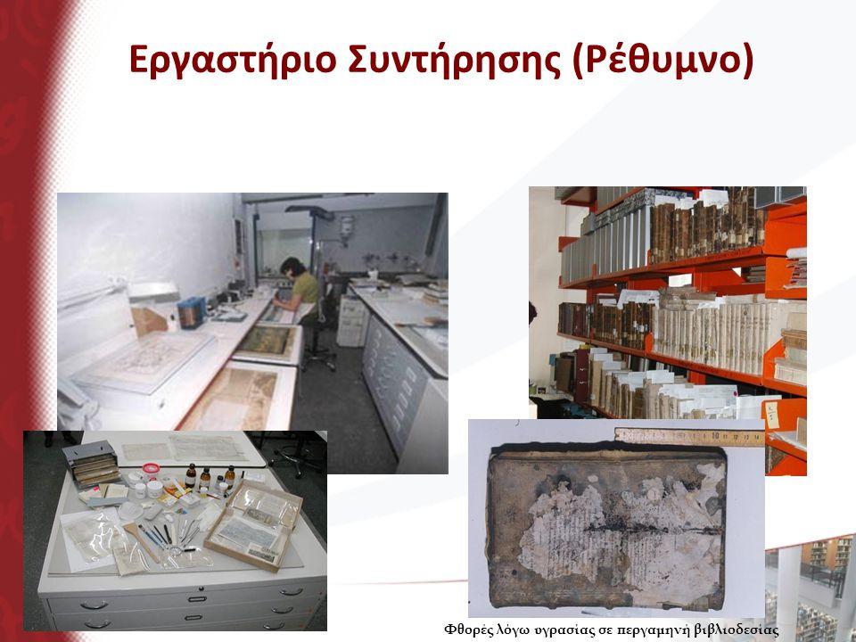 Φθορές λόγω υγρασίας σε περγαμηνή βιβλιοδεσίας Εργαστήριο Συντήρησης (Ρέθυμνο)