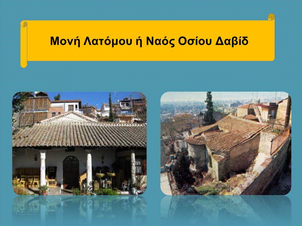 Το 1965 το Οικουμενικό Πατριαρχείο Κωνσταντινουπόλεως ίδρυσε στο χώρο της Μονής το Πατριαρχικό Ίδρυμα Πατερικών Μελετών.