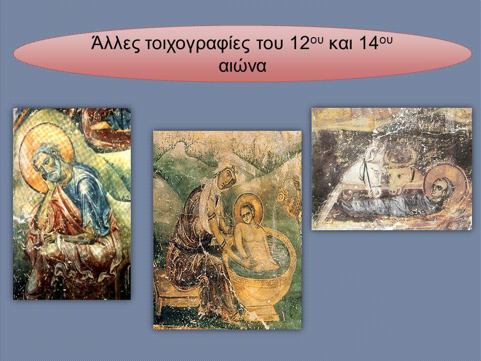 Ο Χριστός παρουσιάζεται έφηβος, αγένειος,κάθεται σε ουράνιο τόξο μέσα σε δόξα.