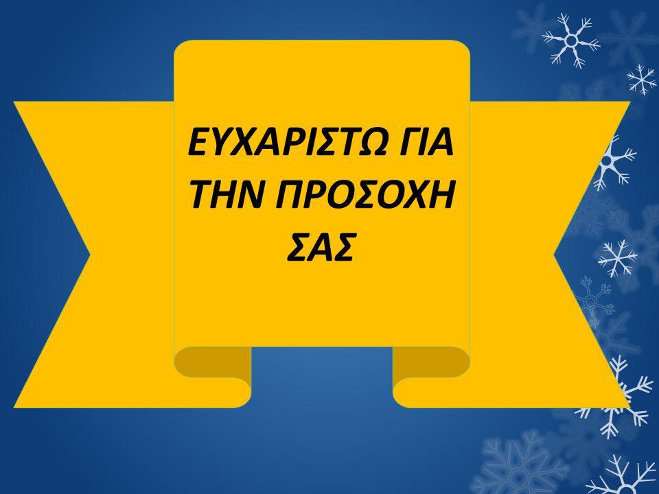 ΒΙΒΛΙΟΓΡΑΦΙΑ http://www.monastiria.gr/index.http://www.monastiria.gr/index http://www.pemptousia.gr/2011/11/ta-patriarchika-monastiria-tis-makedo/ http://el.wikipedia.org/ http://www.pipm.gr/ http://odysseus.culture.gr/ «Ιερά Βασιλική, Πατριαρχική και Σταυροπηγιακή Μονή Βλατάδων», έκδοση της Ιεράς Μονής Βλατάδων, Θεσσαλονίκη 1999 Άρθρο του π.Βασίλειου Καλλιακμάνη στην εφημερίδα Μακεδονία (24/06/2012) «Ο Όσιος Δαβίδ ο εν Θεσσαλονίκη και η μονή Λατόμου»
