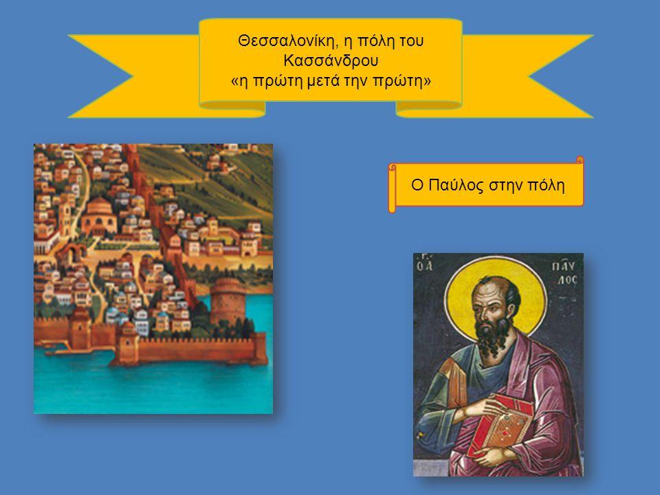 Θεσσαλονίκη, η πόλη του Κασσάνδρου «η πρώτη μετά την πρώτη» Ο Παύλος στην πόλη