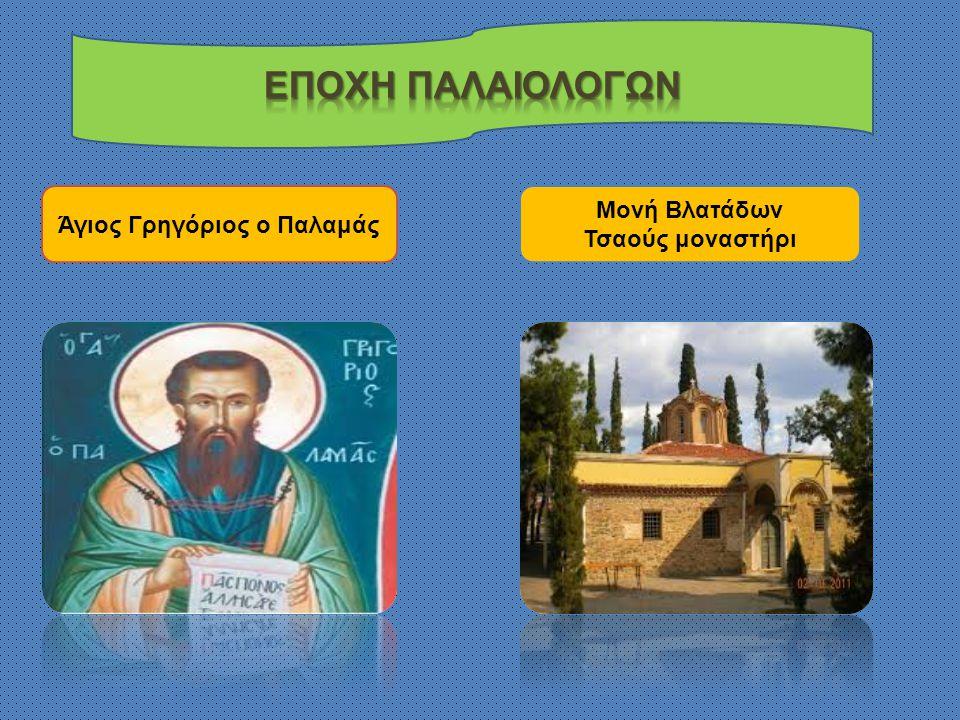 Άγιος Γρηγόριος ο Παλαμάς Μονή Βλατάδων Τσαούς μοναστήρι