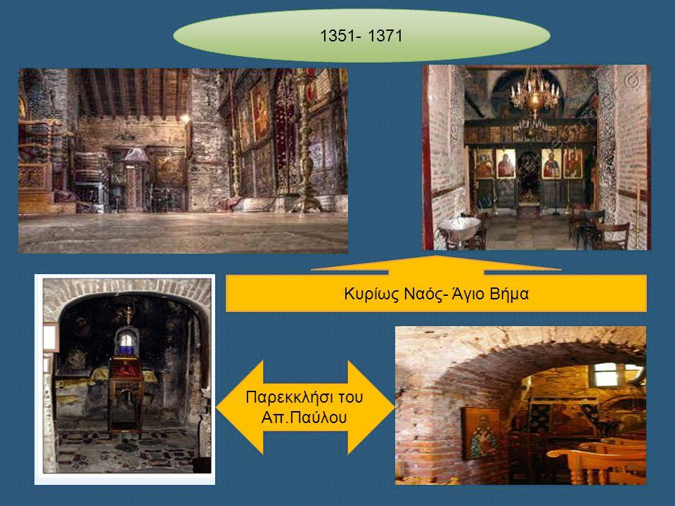 Κυρίως Ναός- Άγιο Βήμα 1351- 1371 Παρεκκλήσι του Απ.Παύλου