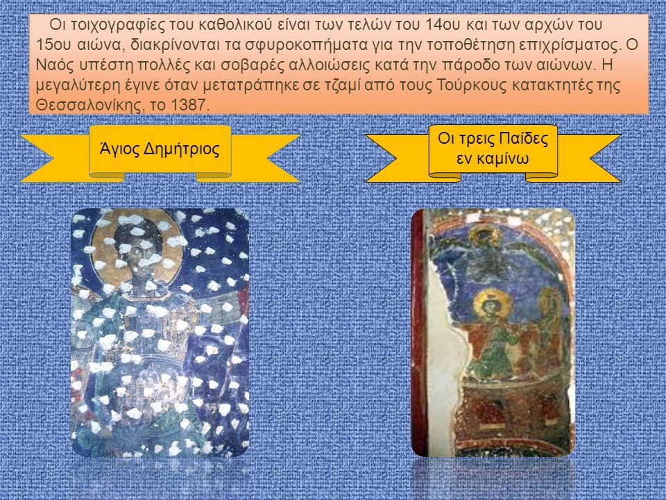 Οι τοιχογραφίες του καθολικού είναι των τελών του 14ου και των αρχών του 15ου αιώνα, διακρίνονται τα σφυροκοπήματα για την τοποθέτηση επιχρίσματος.