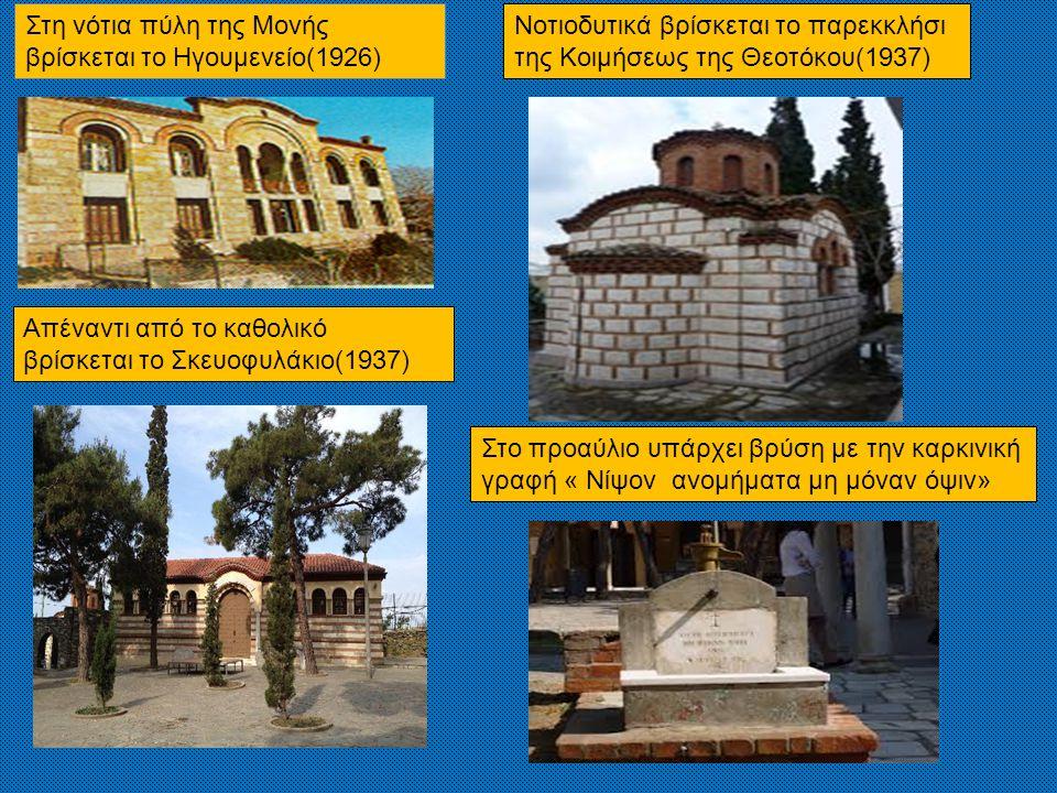 Στη νότια πύλη της Μονής βρίσκεται το Ηγουμενείο(1926) Νοτιοδυτικά βρίσκεται το παρεκκλήσι της Κοιμήσεως της Θεοτόκου(1937) Απέναντι από το καθολικό βρίσκεται το Σκευοφυλάκιο(1937) Στο προαύλιο υπάρχει βρύση με την καρκινική γραφή « Νίψον ανομήματα μη μόναν όψιν»