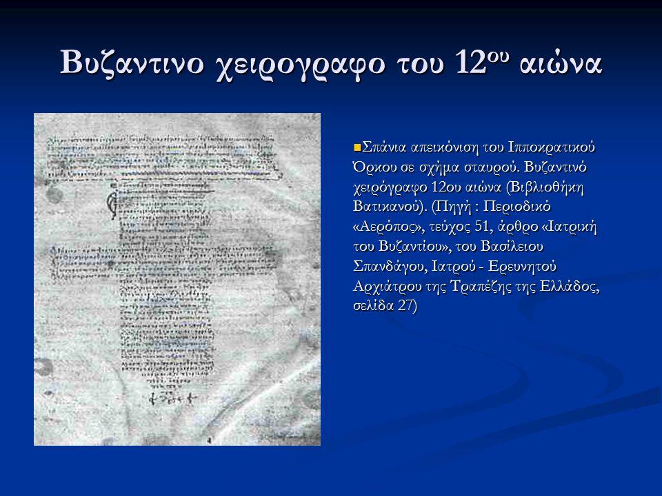 Bυζαντινο χειρογραφο του 12 ου αιώνα Σπάνια απεικόνιση του Ιπποκρατικού Όρκου σε σχήμα σταυρού. Βυζαντινό χειρόγραφο 12ου αιώνα (Βιβλιοθήκη Βατικανού)