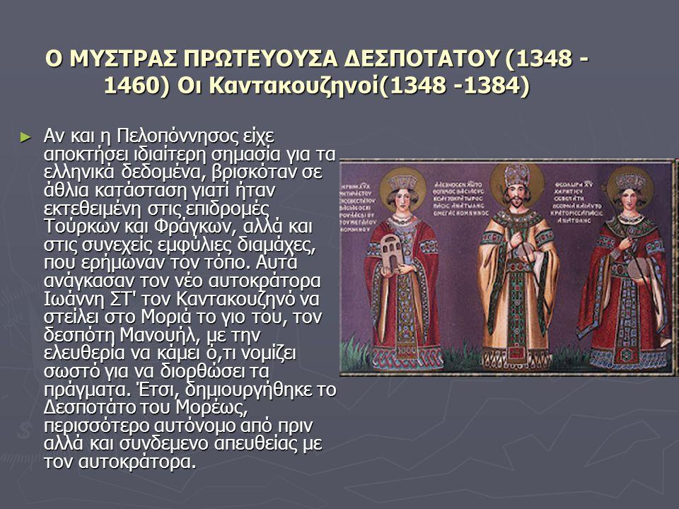 Ο ΜΥΣΤΡΑΣ ΠΡΩΤΕΥΟΥΣΑ ΔΕΣΠΟΤΑΤΟΥ (1348 - 1460) Οι Καντακουζηνοί(1348 -1384) Ο ΜΥΣΤΡΑΣ ΠΡΩΤΕΥΟΥΣΑ ΔΕΣΠΟΤΑΤΟΥ (1348 - 1460) Οι Καντακουζηνοί(1348 -1384)